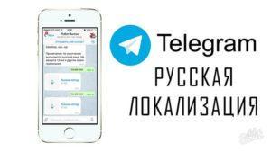 Руссификация телеграмм