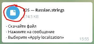 Скачиваем локализация для телеграмм