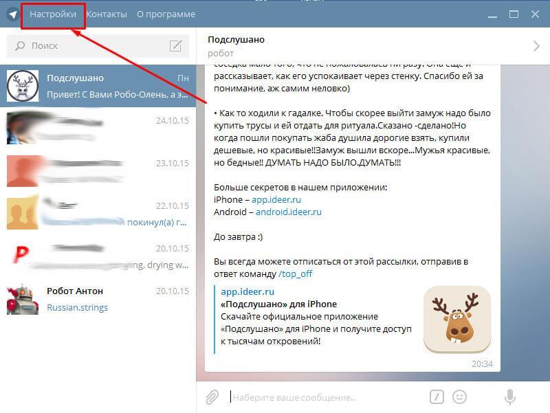 Как выйти из телеграмм веб