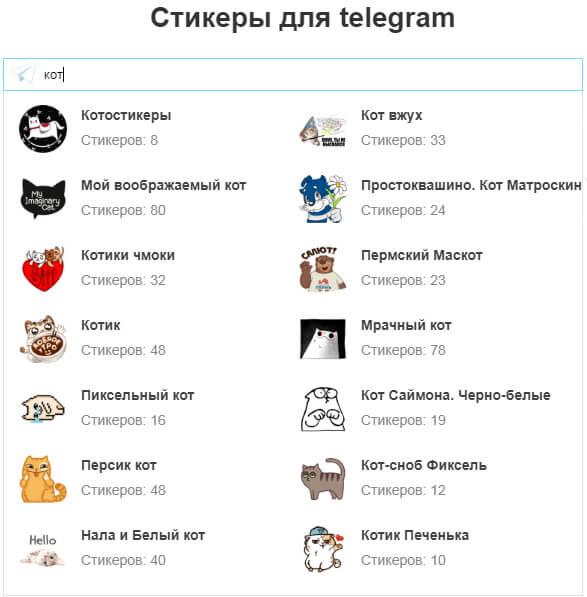 Поиск стикеров телеграмм