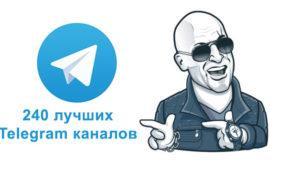 240 лучших телеграмм каналов