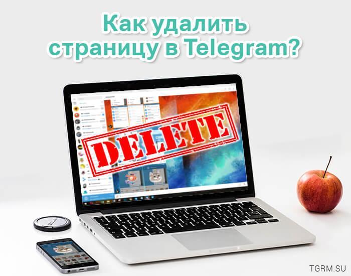 Как удалить страницу Телеграм по шагам