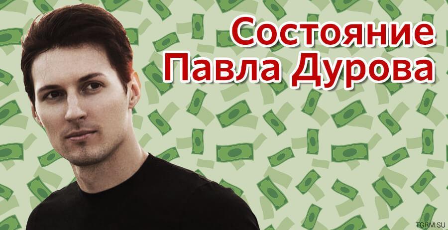 Изображение - Сколько денег заработал павел дуров sostoyaniye-durova-6